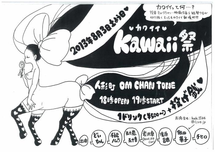 Kawaii_5